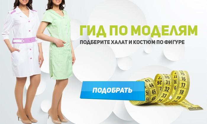 Как подобрать медицинский халат и костюм